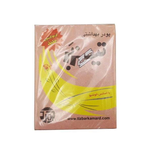 پودر بهداشتی تیزبر حاوی 2 بسته 100 گرمی