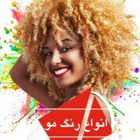 آلبوم انواع رنگ-مو