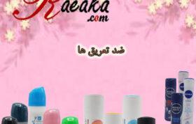 محصولات ضد تعریق