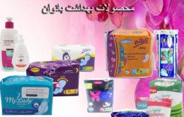 محصولات بهداشتی بانوان