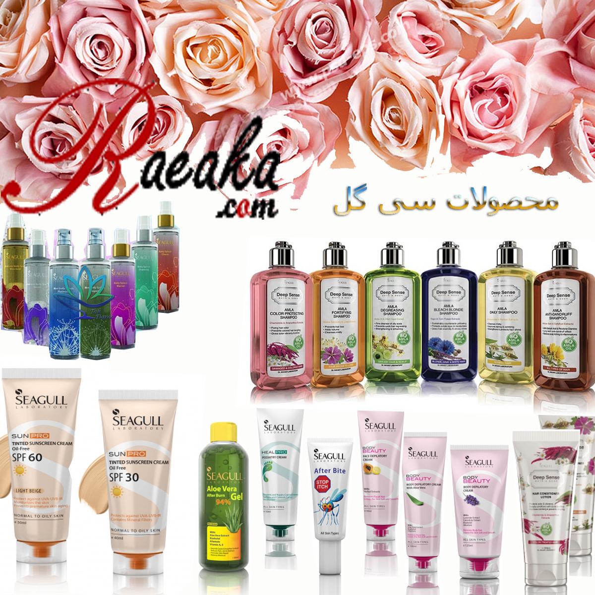 محصولات سی گل