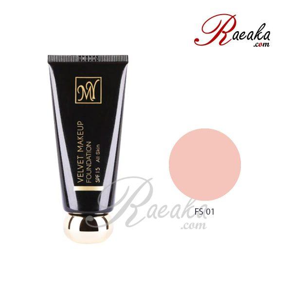 کرم پودر نیمه مات سری بلک دایموند مای کد FS01 مناسب پوست های معمولی تا خشک حجم ۳۵ میلی لیتر