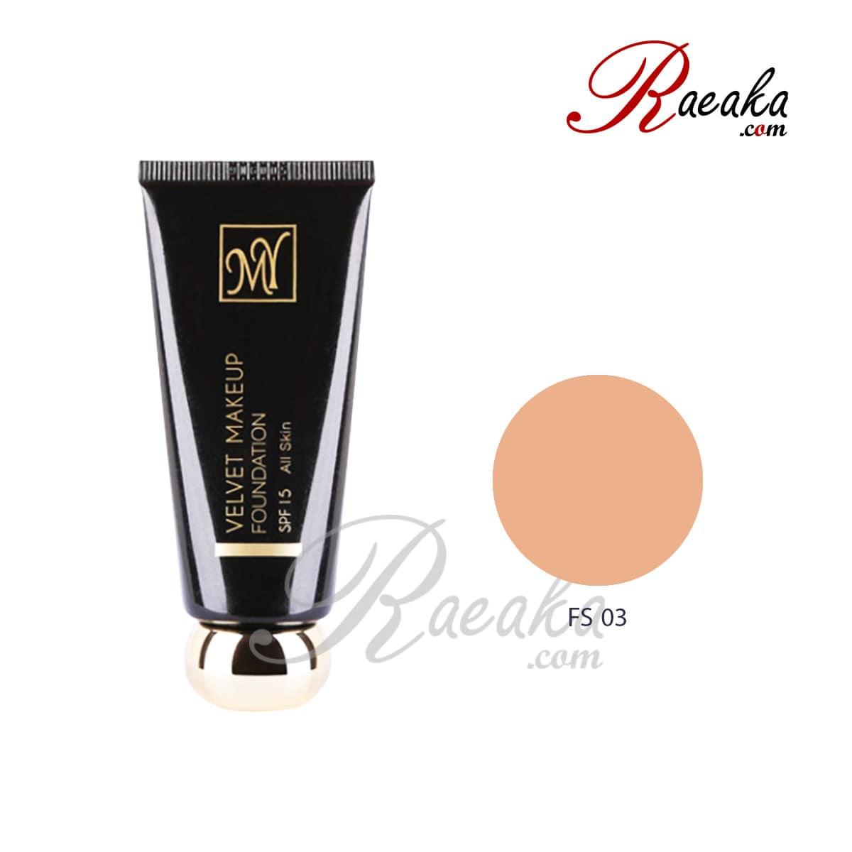 کرم پودر نیمه مات سری بلک دایموند مای کد FS03 مناسب پوست های معمولی تا خشک حجم ۳۵ میلی لیتر
